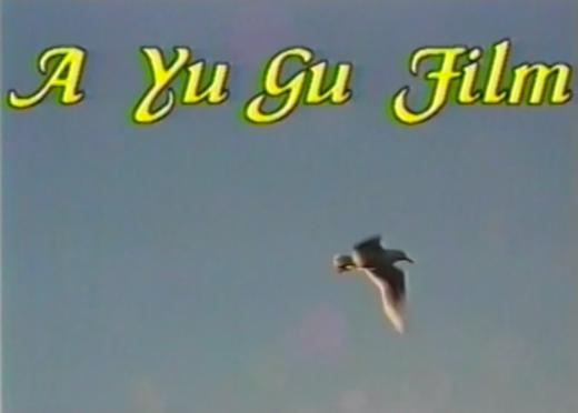 Yu Gu (1997)